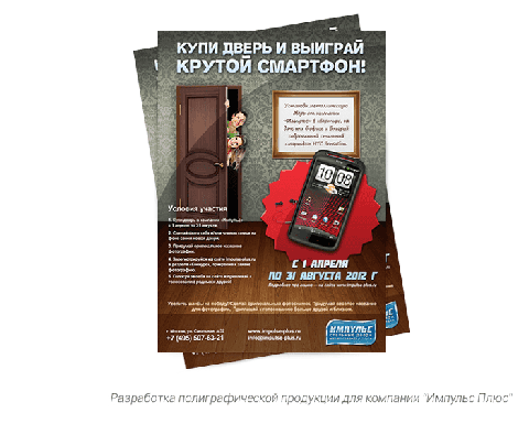 impulse-plus.ru